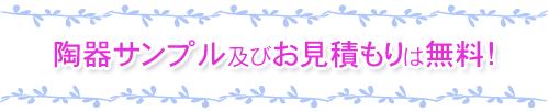 陶器サンプル及びお見積もりは無料!オリジナル マグカップ 陶器 販促品 記念品