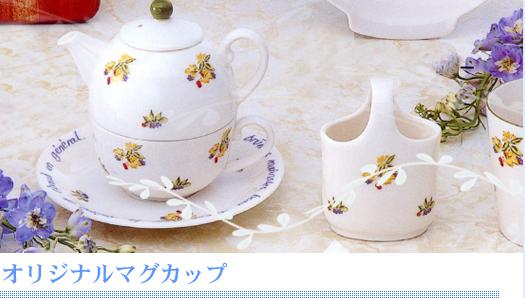 ご注文方法 オリジナル マグカップ 陶器