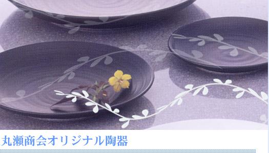 オリジナル陶器のご紹介 オリジナル マグカップ 陶器