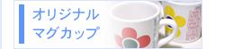 オリジナル マグカップ 陶器 販促品 記念品